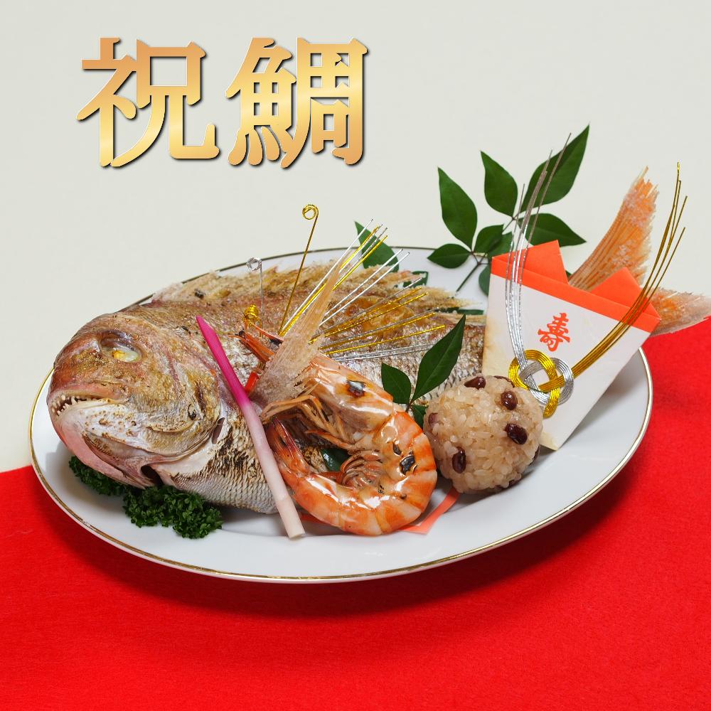 【お持ち帰り】お食い初め料理のテイクアウト