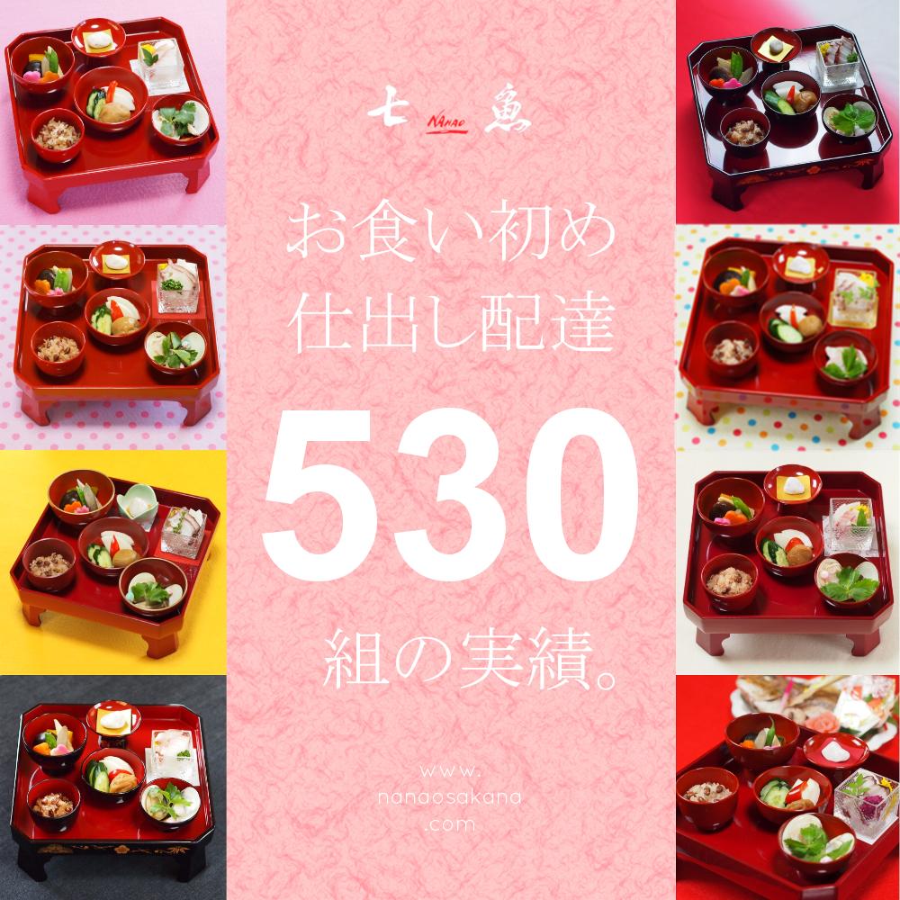 【宅配が安心】お食い初め料理の予約受付中!