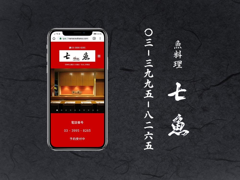 石神井台に法事料理の仕出し宅配【四十九日法要】