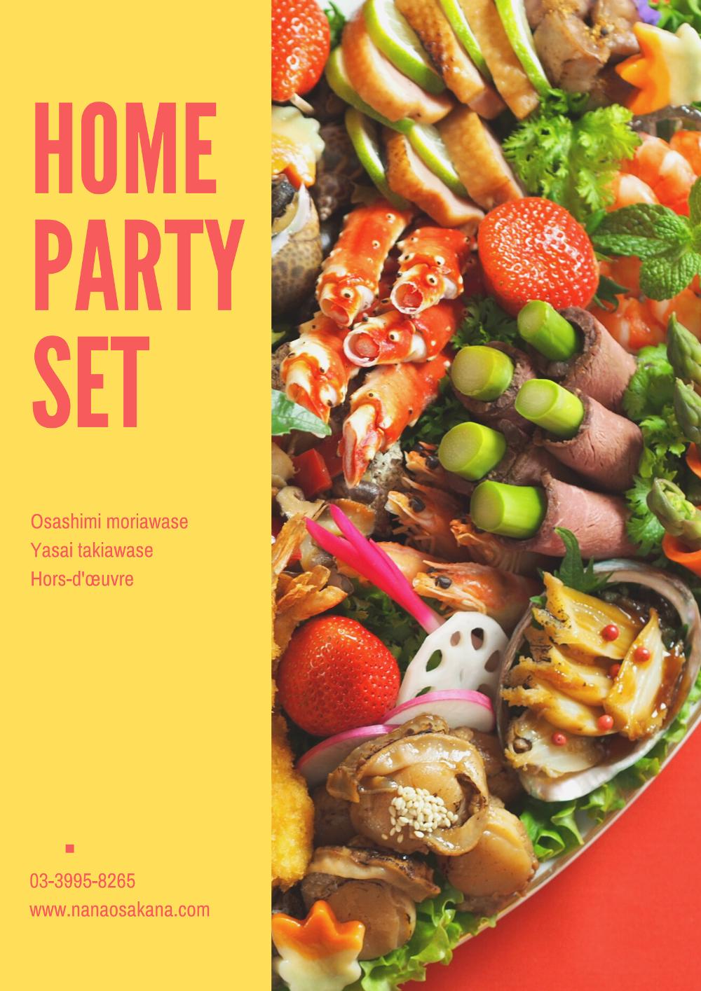【おウチで楽しく】ホームパーティーセットの予約受付中!