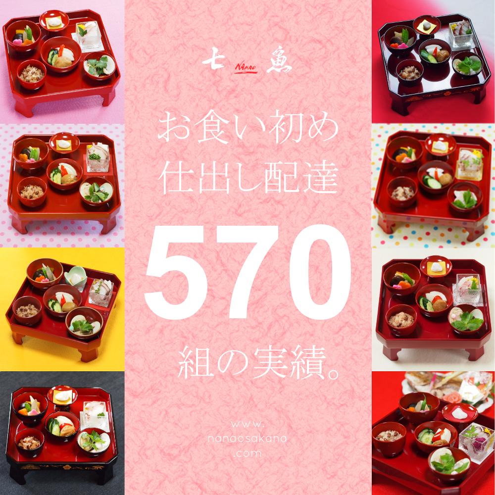 【人気No.1】氷川台へお食い初めの仕出し宅配