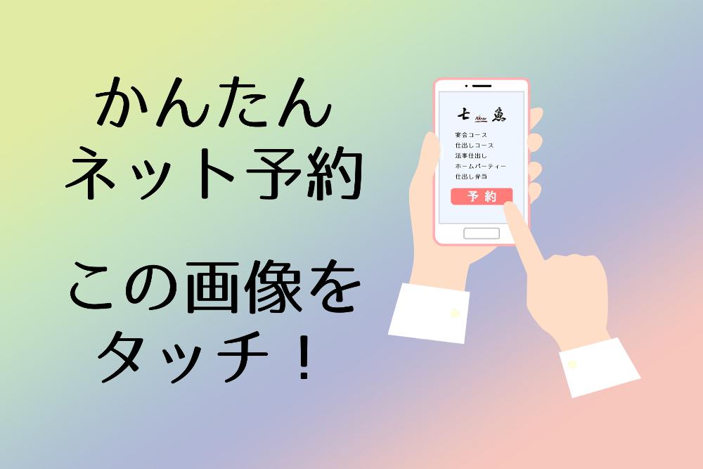 板橋区へお七夜の仕出し宅配【赤ちゃん誕生】