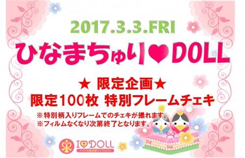 ひなまつりイベント2017.jpg