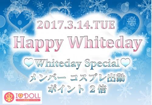 ホワイトデーイベント2017.jpg