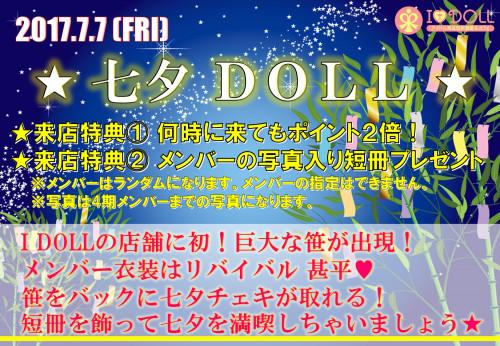 七夕イベント2017.jpg