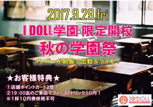 アイドール学園秋の学園祭20170929.jpg