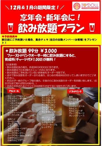 忘年会新年会プラン2017.jpg