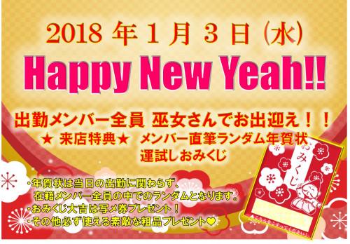 2018お正月イベント.jpg