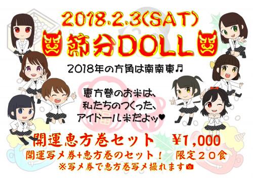 節分イベント2018.jpg