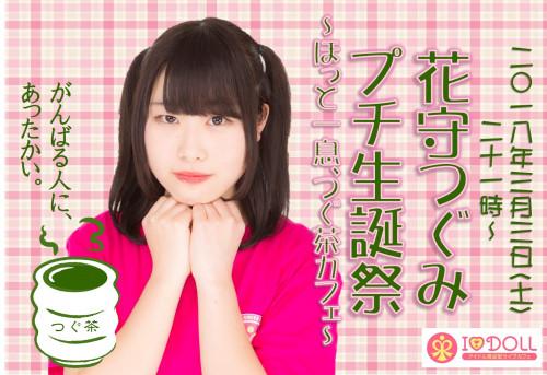 花守つぐみプチ生誕祭.jpg