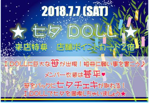 七夕イベント2018.jpg