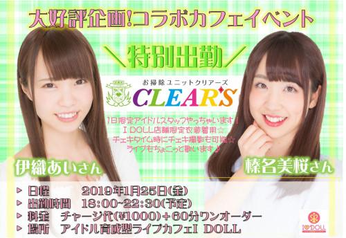 コラボカフェ伊織あいさん榛名美桜さん20190125.jpg