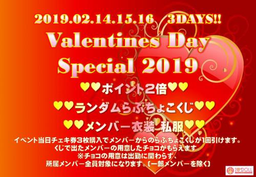 バレンタインイベント2019.jpg