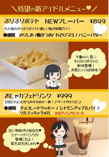 ふりポテ&おしゃドリ.jpg