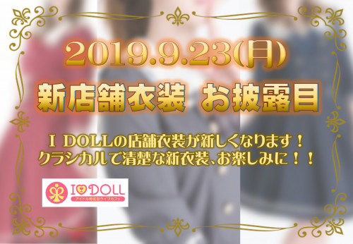 新店舗衣装お披露目20190923.jpg