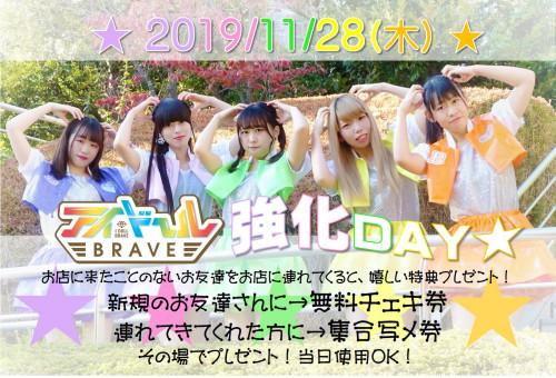 BRAVE強化DAY.jpg