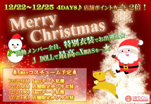 クリスマスドール2019.jpg