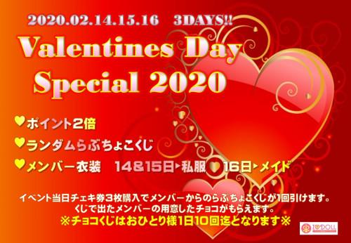 バレンタインイベント2020.jpg