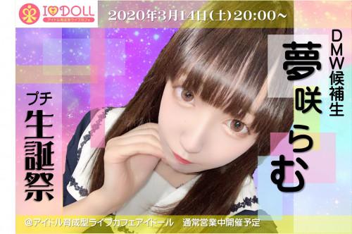 夢咲らむプチ生誕祭.jpg