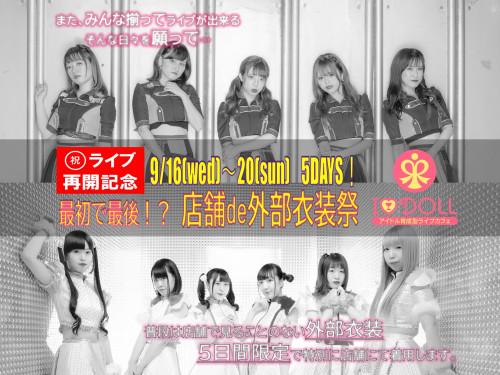 ライブ再開記念202009.jpg