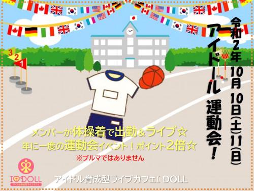 アイドール運動会2020.jpg