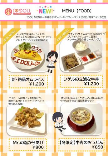 オムライス牛丼塩からうどん.jpg