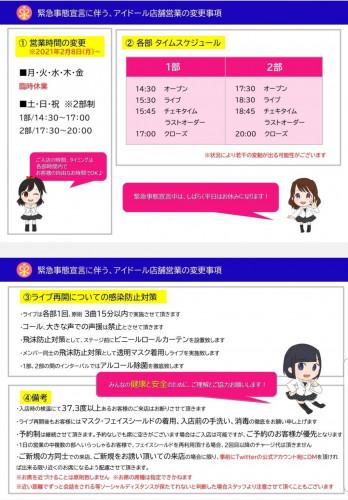 0208~緊急事態宣言延長に伴う営業.jpg