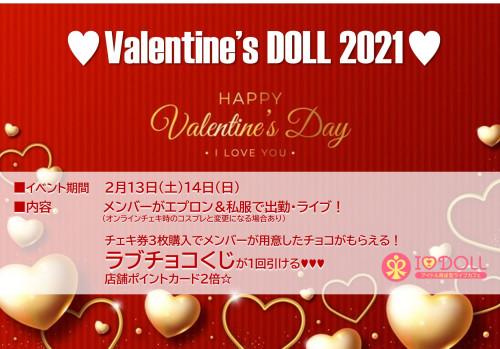 バレンタインイベント2021.jpg
