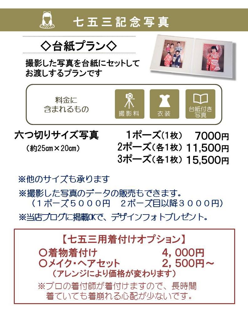 2019七五三台紙.JPG