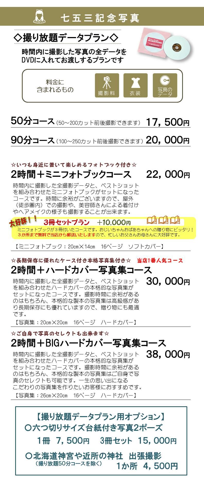 2019七五三撮放.JPG
