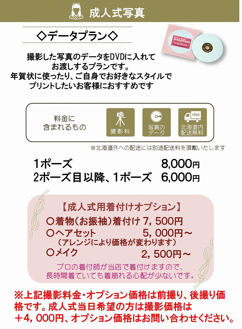 s-2020成人データ.jpg