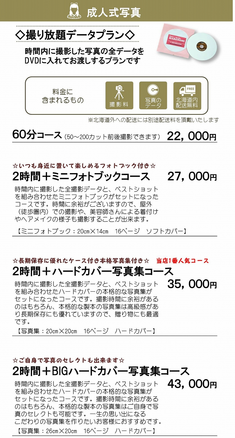 s-2020成人撮り放題①.jpg