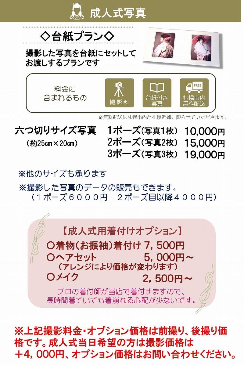 s-2020成人台紙.jpg