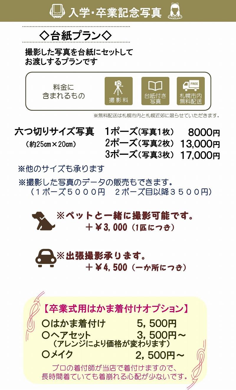 s-2020入学台紙.jpg