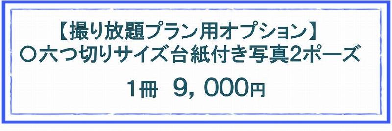 s-撮り放題OP台紙.jpg