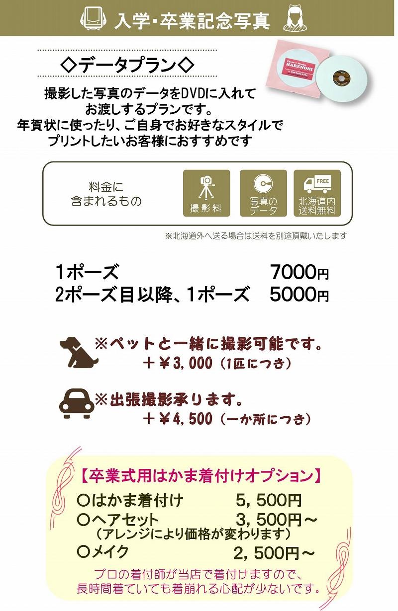 s-2020入学データ.jpg