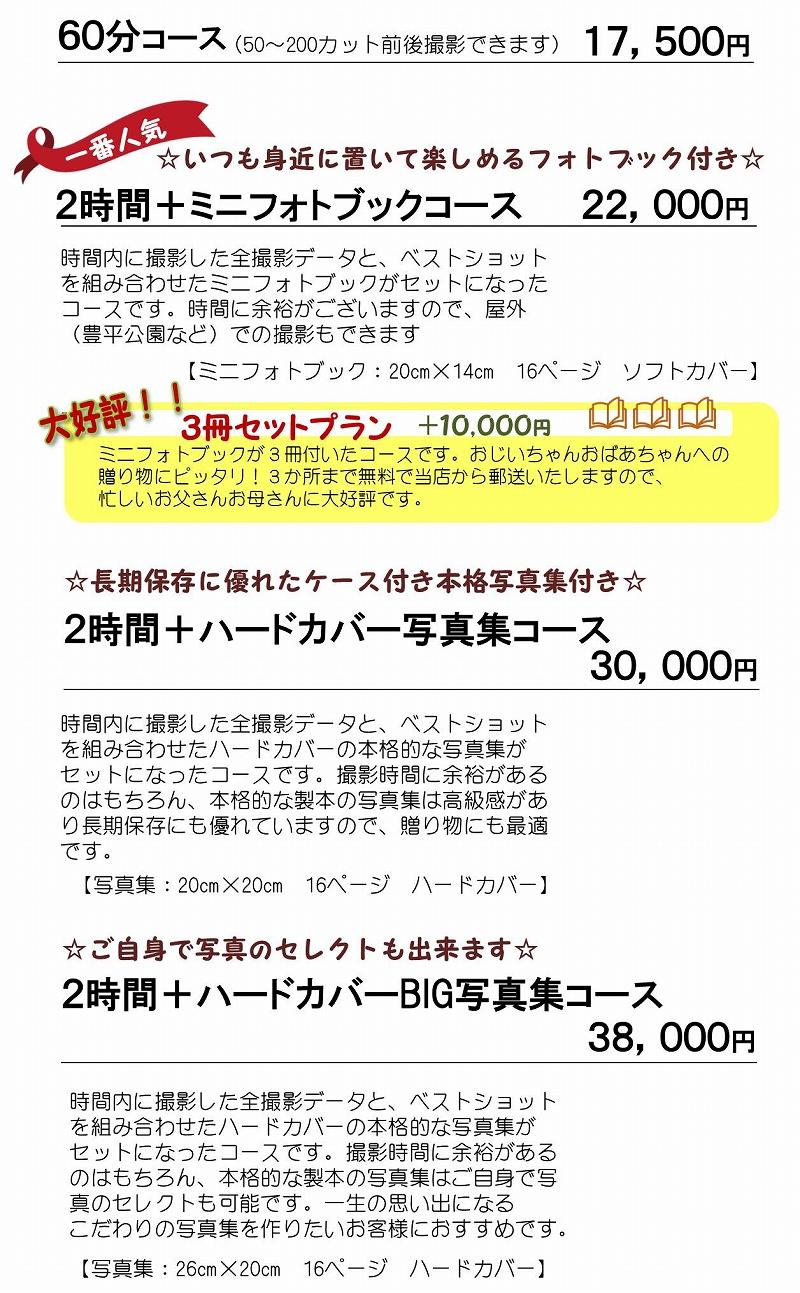 s-2020入学撮り放題2.jpg