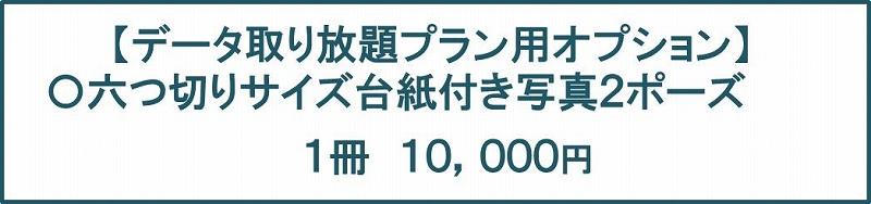 s-撮り放題OP台紙.png.jpg