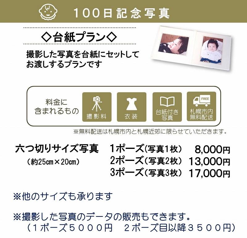 s-2020百日台紙.jpg
