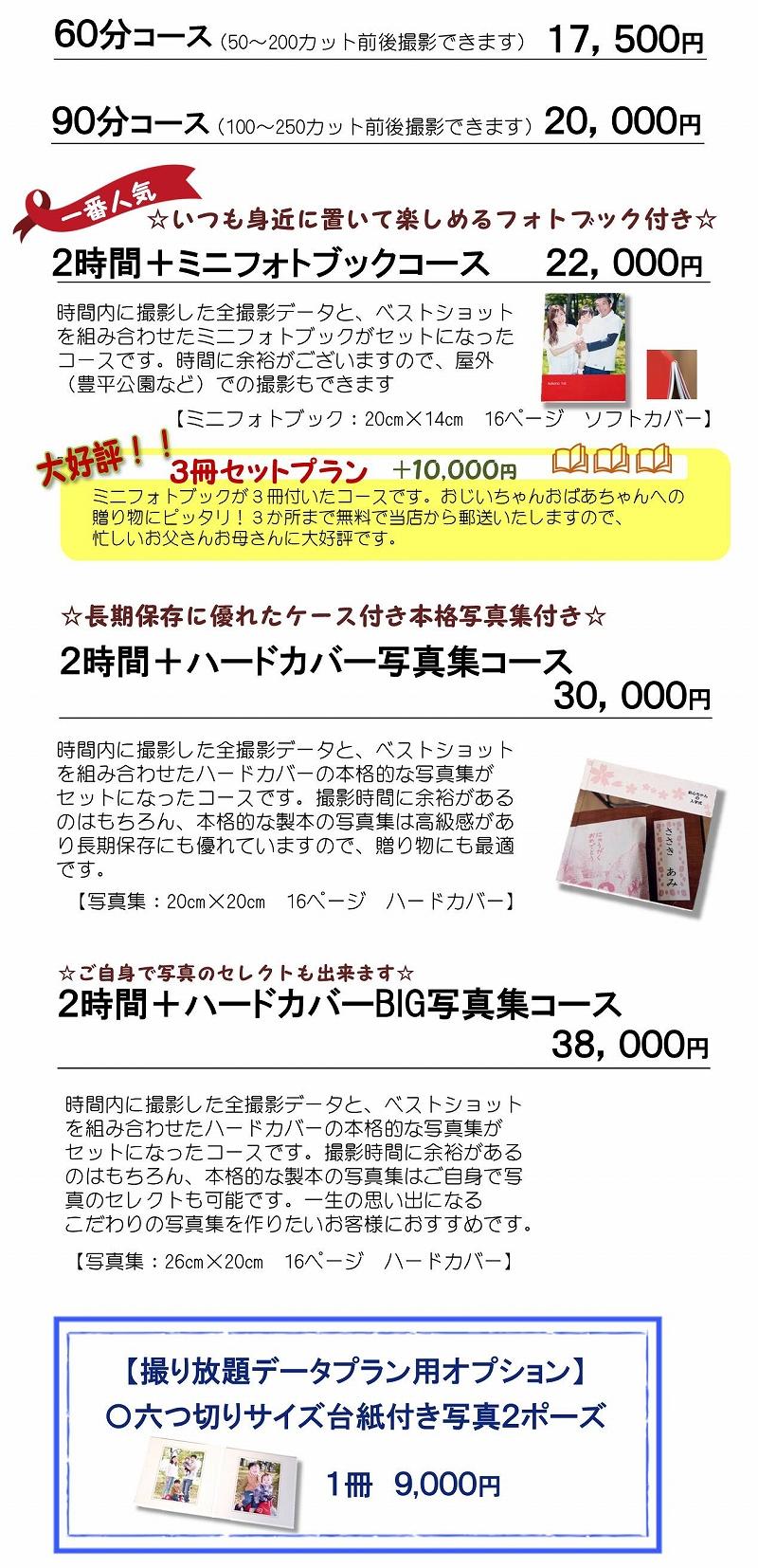 s-2020各種記念撮り放題②.jpg