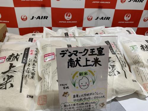 J-AIR空の市写真_(佐藤農園様お米).jpg