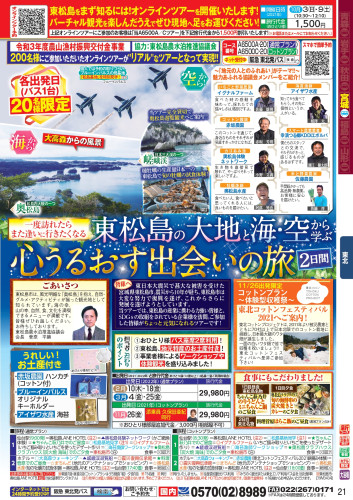 東松島市オンラインツアー_page-0001.jpg