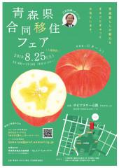 04_青森県合同移住フェアチラシ(表面) (002).jpg