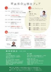 05_青森県合同移住フェアチラシ(裏面) (002).jpg
