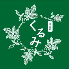 くるみロゴ緑.png