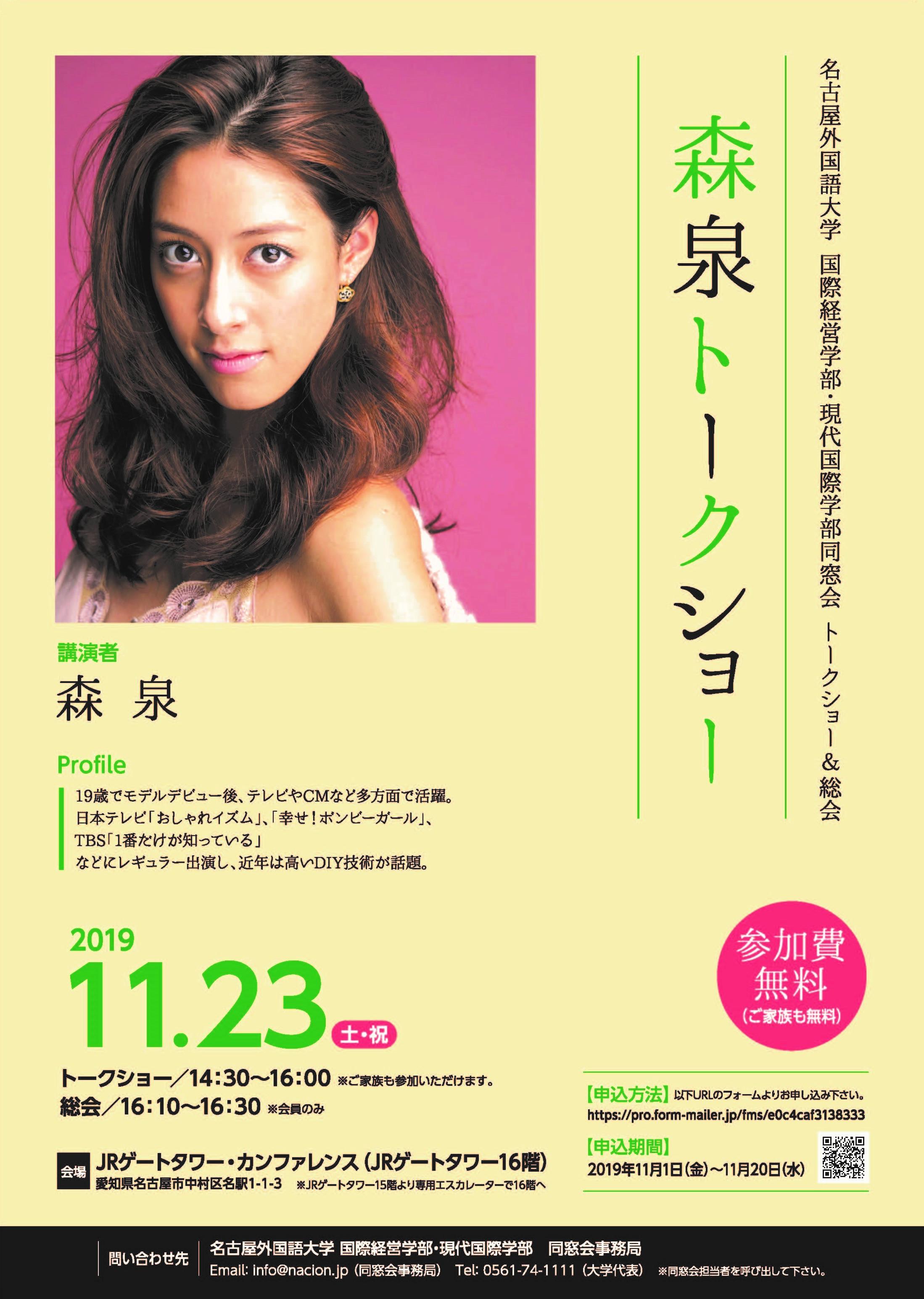 外国 語 大学 名古屋