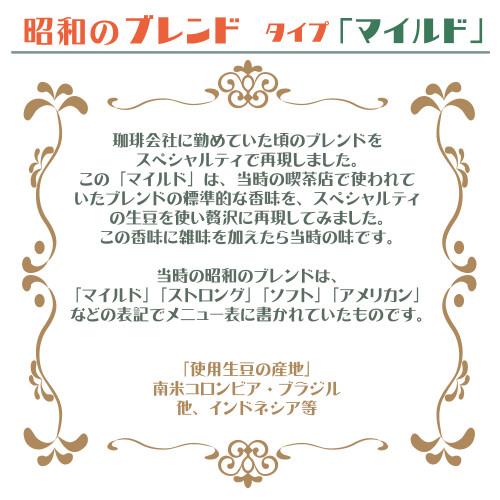昭和のブレンド.jpg