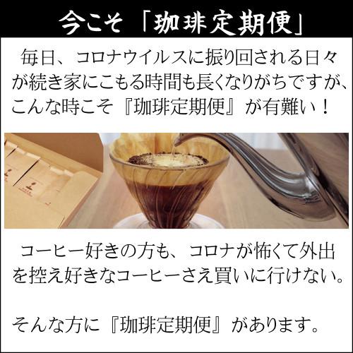 コロナの時に珈琲定期便.jpg