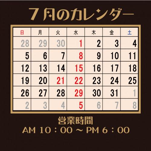 2020 7月のカレンダー.jpg