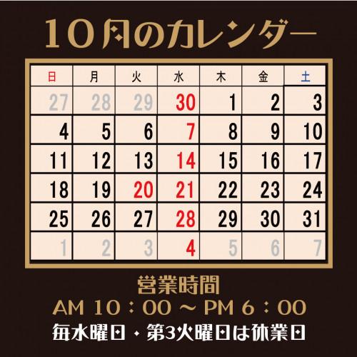 2020 10月のカレンダー.jpg